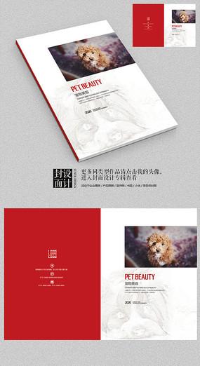 宠物美容宣传册封面设计