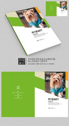 宠物美容诊所画册封面