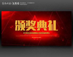 红色颁奖典礼背景设计