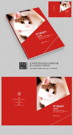 红色宠物美容宣传画册商业封面