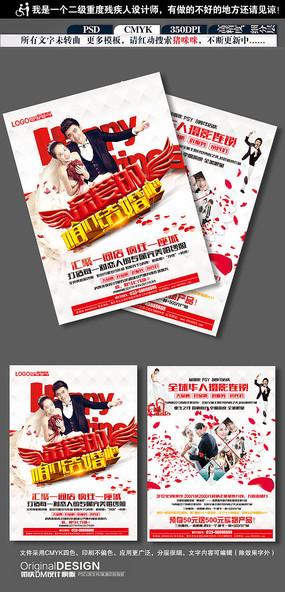红色婚纱影楼宣传单模板设计