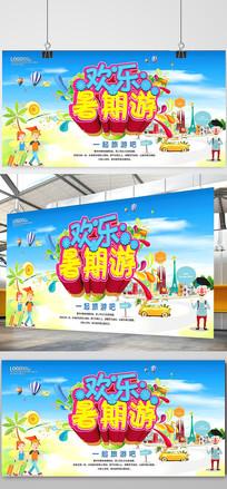 欢乐暑期游海报模板