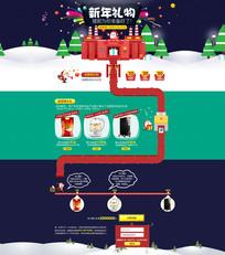 互联网金融圣诞专题
