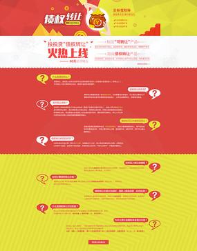 互联网金融专题页设计
