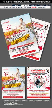 婚纱影楼双11活动宣传单