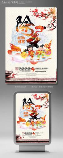 简洁古典中国年除夕海报设计模板