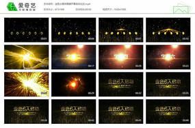 金色水晶球震撼开幕启动仪式视频