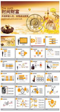 时间主题金钱理财投资业绩报告PPT