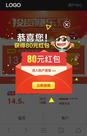 送红包手机活动页面模板 PSD