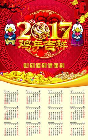 中国风2017年日历挂历