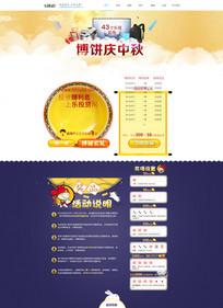 中秋博饼专题页设计