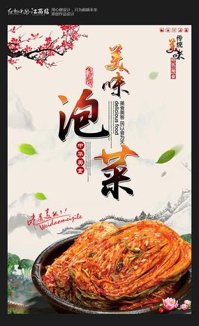 简约美味泡菜美食海报