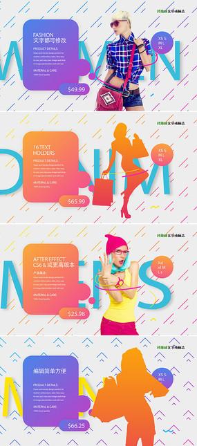 AE时尚商品促销宣传广告片头模板