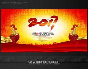 喜庆鸡年素材2017年会背景模板
