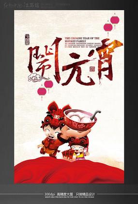 中国风猜迷灯闹元宵海报模板
