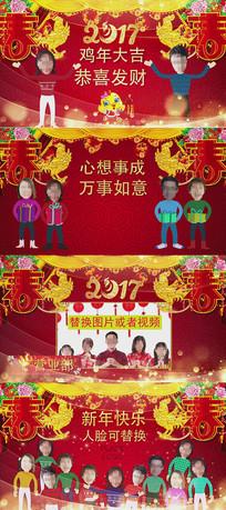 2017雞年喜慶卡通人物拜年動畫AE模板 人臉可替換