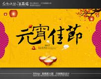 传统简约元宵佳节海报设计