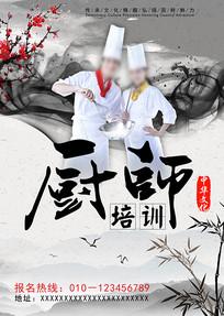 厨师培训中国风海报宣传单