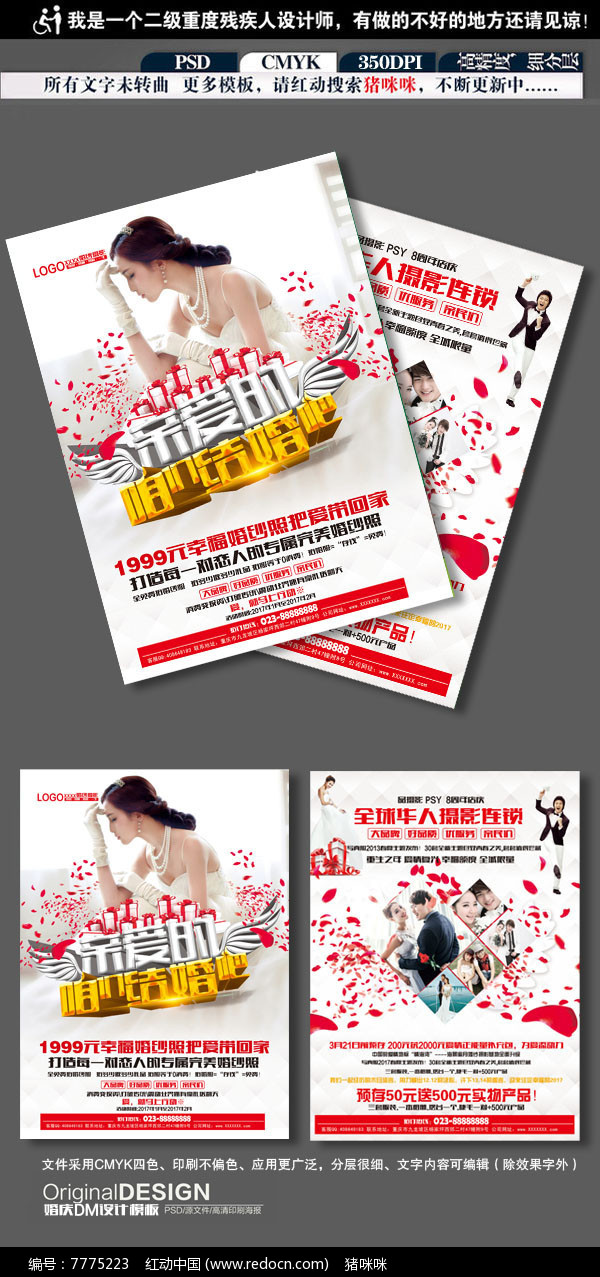 大气婚庆结婚宣传单模版图片