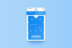 飞机票界面设计 PSD