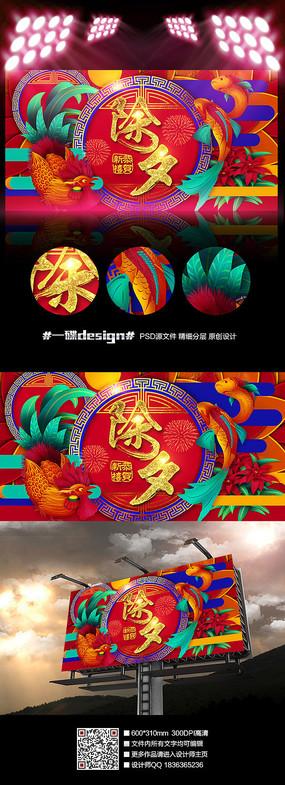 华丽大气2017鸡年春节除夕海报
