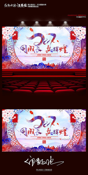 剪纸中国风2017企业年会背景