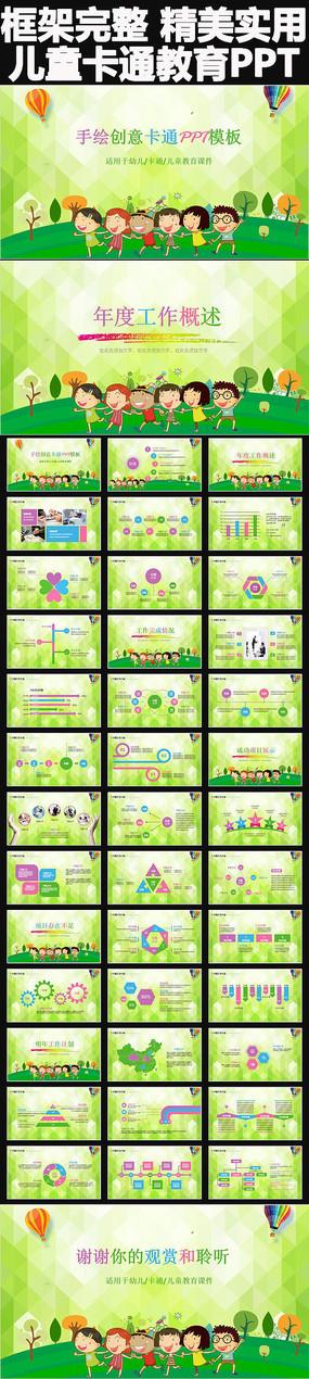 绿色清新手绘卡通儿童教育课件PPT