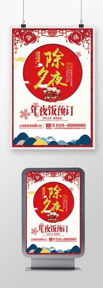 年夜饭预订除夕夜新年春节中国风海报