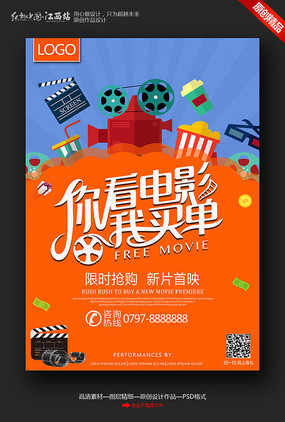 你看电影我买单电影宣传海报
