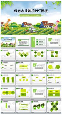 农业生产农产品生产招商PPT