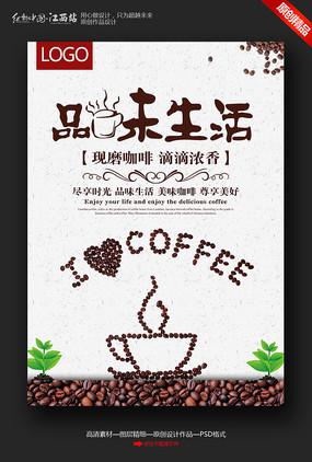 品味生活咖啡促销海报