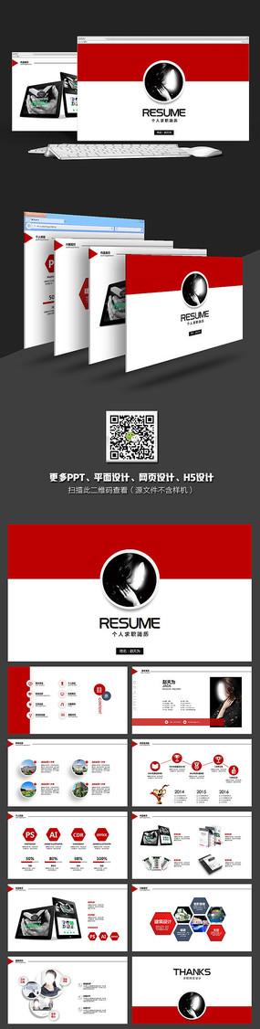 全新商务个人求职简历ppt模板下载
