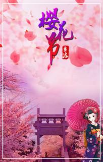 日本樱花节海报设计