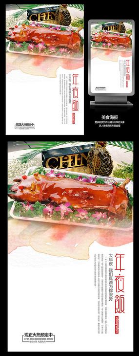 乳猪年夜饭团圆饭宣传海报设计