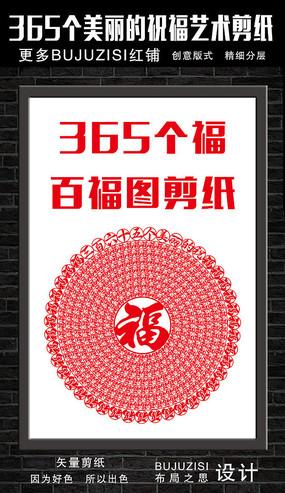 新年365个美丽的祝福艺术剪纸