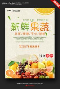 新鲜果蔬宣传海报