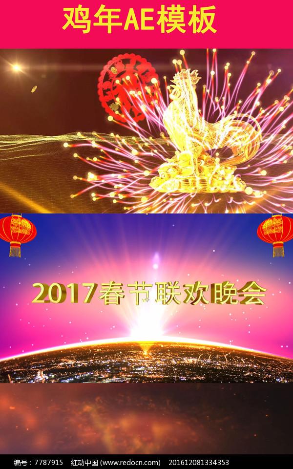 2017鸡年春晚片头视频pr模板图片
