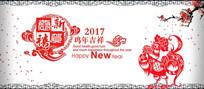 2017鸡年flash剪纸动画贺新春