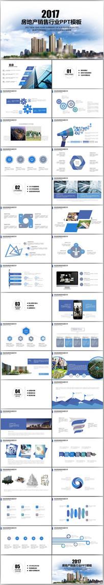 房地产营销方案ppt销售策划方案活动方案