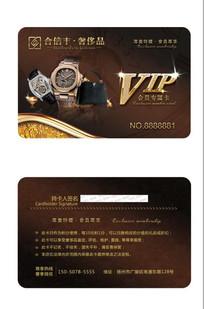 高端简约VIP会员积分卡