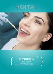 关爱牙齿健康海报设计