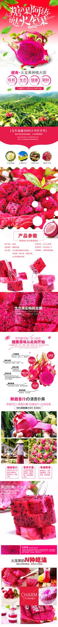 火龙果水果详情页模板