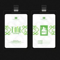 绿色时尚工作证设计