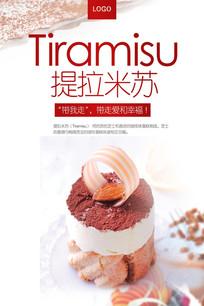 提拉米苏蛋糕宣传单