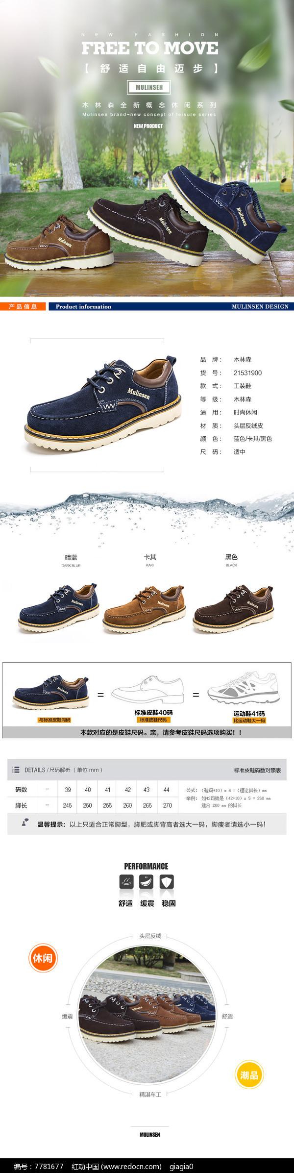 透气网鞋详情模板