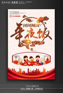 团团圆圆年夜饭海报
