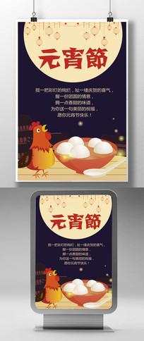 元宵节卡通风手绘海报