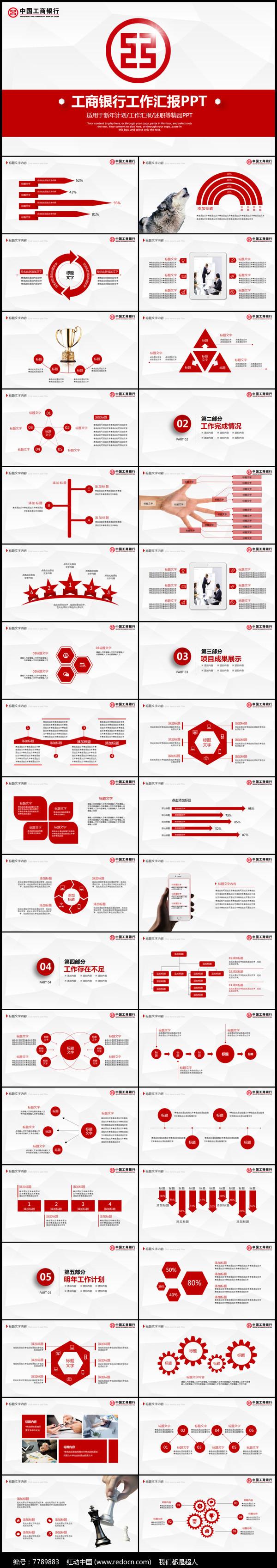 中国工商银行工行理财金融动态PPT图片