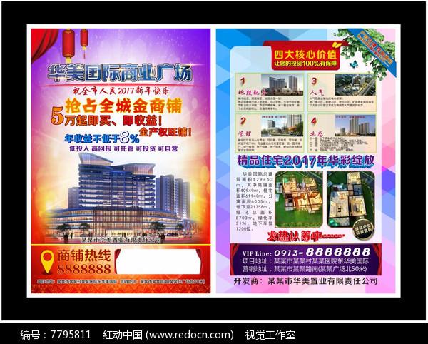 房地产宣传单页海报设计图片