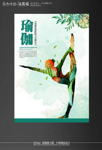 简约瑜伽海报